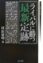 マイコミ将棋BOOKS ライバルに勝つ最新定跡