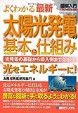 図解入門 よくわかる最新太陽光発電の基本と仕組み (How‐nual Visual Guide Book)