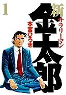 サラリーマン金太郎 第15話の画像