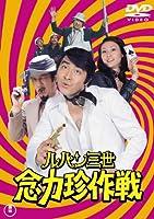 ルパン三世 念力珍作戦【期間限定プライス版】 [DVD]