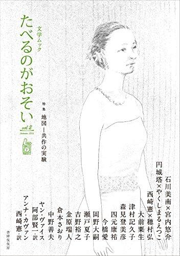 文学ムック たべるのがおそい vol.2