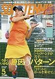ソフトテニスマガジン 2016年 05 月号 [雑誌] -