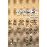 Supérieur, de recherche et de formation en génie pratique de la formation des ingénieurs en Allemagne (chinese...