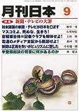 月刊 日本 2011年 09月号 [雑誌]
