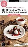 PREMIUM PASS 東京スイーツパス vol.1 (PREMIUM PASS/プレミアムパス)