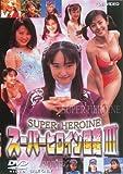 スーパーヒロイン図鑑III 戦隊シリーズ篇2+メタル&アイドル篇[DVD]