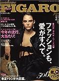 madame FIGARO japon (フィガロ ジャポン) 2009年 2/5号 [雑誌]