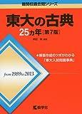 51UtJ9uuR8L. SL160  受験でエリートまっしぐら~慶應、早稲田に合格しよう~Lesson27 古文の演習 進め方編