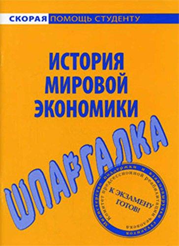 Булатова мировая экономика и международные экономические отношения учебник