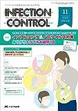 インフェクションコントロール 2015年11月号(第24巻11号)特集:今年も感染症シーズンを乗り切る!  現場の「あるある困った」すぐ解決!  インフルエンザ&ノロウイルス対策 ありがちトラブル&疑問18