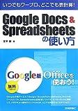 いつでもワープロ、どこでも表計算! Google Docs&Spreadsheetsの使い方