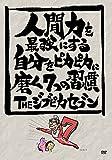 Amazon.co.jp【Amazon.co.jp限定】人間力を最強にする自分をピカピカに磨く7つの習慣THEジブピカセブン 予約特典付き! «ゴマブックス株式会社» [DVD]