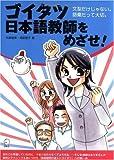 ゴイタツ日本語教師をめざせ!―文型だけじゃない。語彙だって大切。