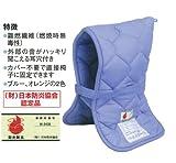 防災頭巾 【3?7歳用】 DKBSタイプ ブルー 防炎協会認定品 大明企画
