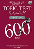 TOEICRTESTリスニングTARGET600