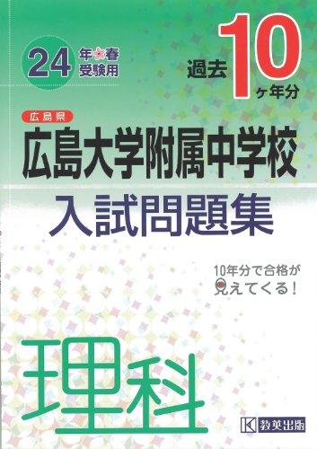 広島大学附属中学校過去10ヶ年入試問題集 理科 24年春受験用