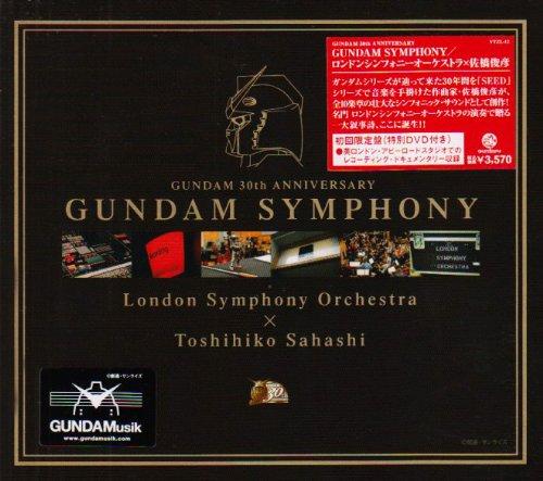 GUNDAM 30th ANNIVERSARY GUNDAM SYMPHONY(初回限定盤)(DVD付)