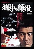 獄中の顔役 [DVD]