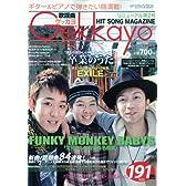 歌謡曲ゲッカヨ 2010年 03月号 [雑誌]