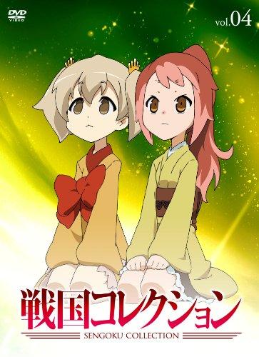 戦国コレクション Vol.04 [DVD]