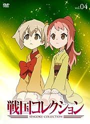 戦コレDVD vol.4 通常版 ¥4,994