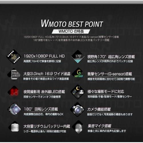 フルHD FullHD 3.0インチ大型液晶モニター搭載 常時録画ドライブレコーダー WMOTO