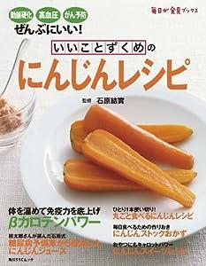 いいことずくめの にんじんレシピ (角川SSC)