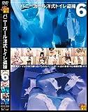 バニーガール洋式トイレ盗撮 6 [DVD]
