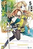 異世界チート魔術師 5 (ヒーロー文庫)