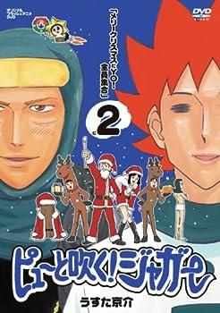 ピューと吹く!ジャガー2 「メリークリスマスだYO!全員集合」 [DVD]