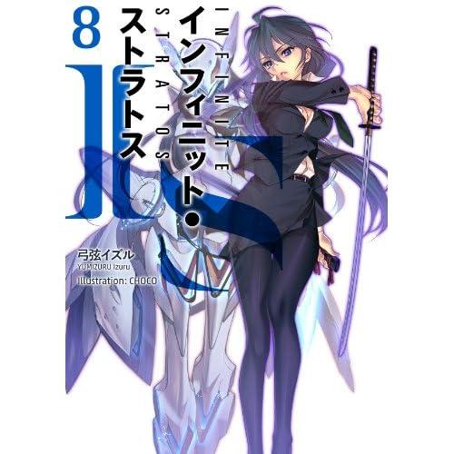 IS〈インフィニット・ストラトス〉 8 DVD付特装版 (オーバーラップ文庫)