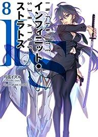 ISインフィニット・ストラトス8巻DVD付特装版(オーバーラップ文庫) [文庫]