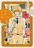 三代目薬屋久兵衛 3 (フィールコミックス)