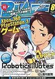 月刊 COMIC BLADE (コミックブレイド) 2012年 08月号
