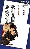 歌川豊国・春画の世界―カラー版・江戸の春画〈3〉 (COLOR新書y)