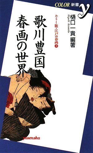 歌川豊国・春画の世界―カラー版・江戸の春画〈3〉