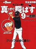 丸ごと一冊真っすぐ飛ばす9つの法則 (SAN-EI MOOK)