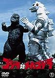 ゴジラ対メカゴジラ [60周年記念版] [DVD]