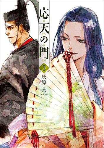 漫画「応天の門」3巻(灰原薬)