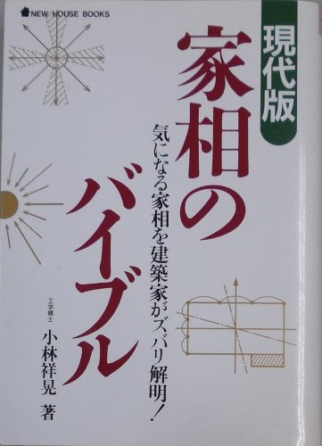 Bible modern version of physiognomy -! Architect Bali elucidate the construction of a house to be worried about (NEW HOUSE BOOKS) (1992) ISBN: 4889690190 [Japanese Import] PDF