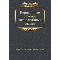 Neizdannye zakony yugo-zapadnyh slavyan. (Russian Edition)