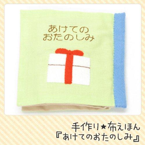 【手芸キット】知育玩具の定番!布絵本 あけてのおたのしみ