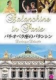 パリ・オペラ座のバランシン [DVD]