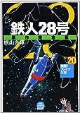 鉄人28号 20 原作完全版 (希望コミックススペシャル)