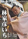 落語ドキュメンタリー 新世紀落語大全 林家彦いち 愛宕川、保母さんの逆襲、他 [DVD+CD]