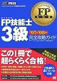FP教科書 FP技能士3級 完全攻略ガイド 2007年度版 (FP教科…