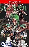 パンタクル1 メスロンサーガ (幻想迷宮ゲームブック)