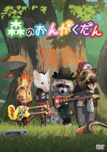 森のおんがくだん [DVD]