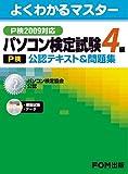 パソコン検定試験(P検) 4級 公認テキスト&問題集 P検2009対応 (よくわかるマスター)
