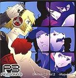ドラマCD「ペルソナ3」Vol.2-Moonlight-